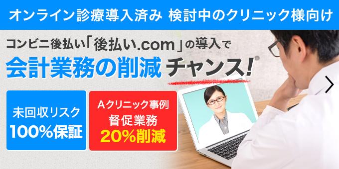 コンビニ後払い「後払い.com」の導入で会計業務の削減チャンス!
