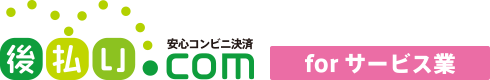 後払い.com 安心コンビニ決済 for サービス業