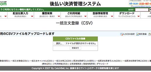 【CSV一括登録】CSV登録での一括アップロードが可能です。