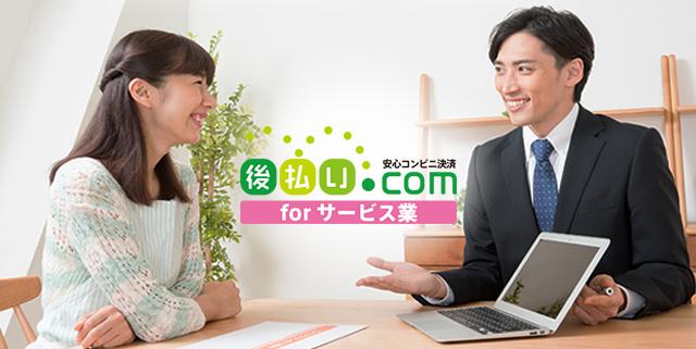 集金業務を行う企業様へ「後払い.com」が集金業務をまるごと引き受けます!