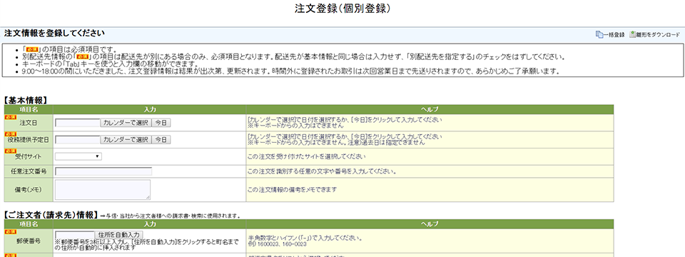 【個別登録】管理画面へ個別に登録していただけます。
