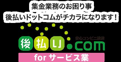 後払い.com 安心コンビニ決済 for サービス業 集金業務のお困り事 後払いドットコムがチカラになります!