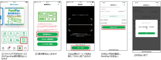 ファミペイアプリを起動させ、請求書に記載されたバーコードを読み取るとお支払いで可能です。